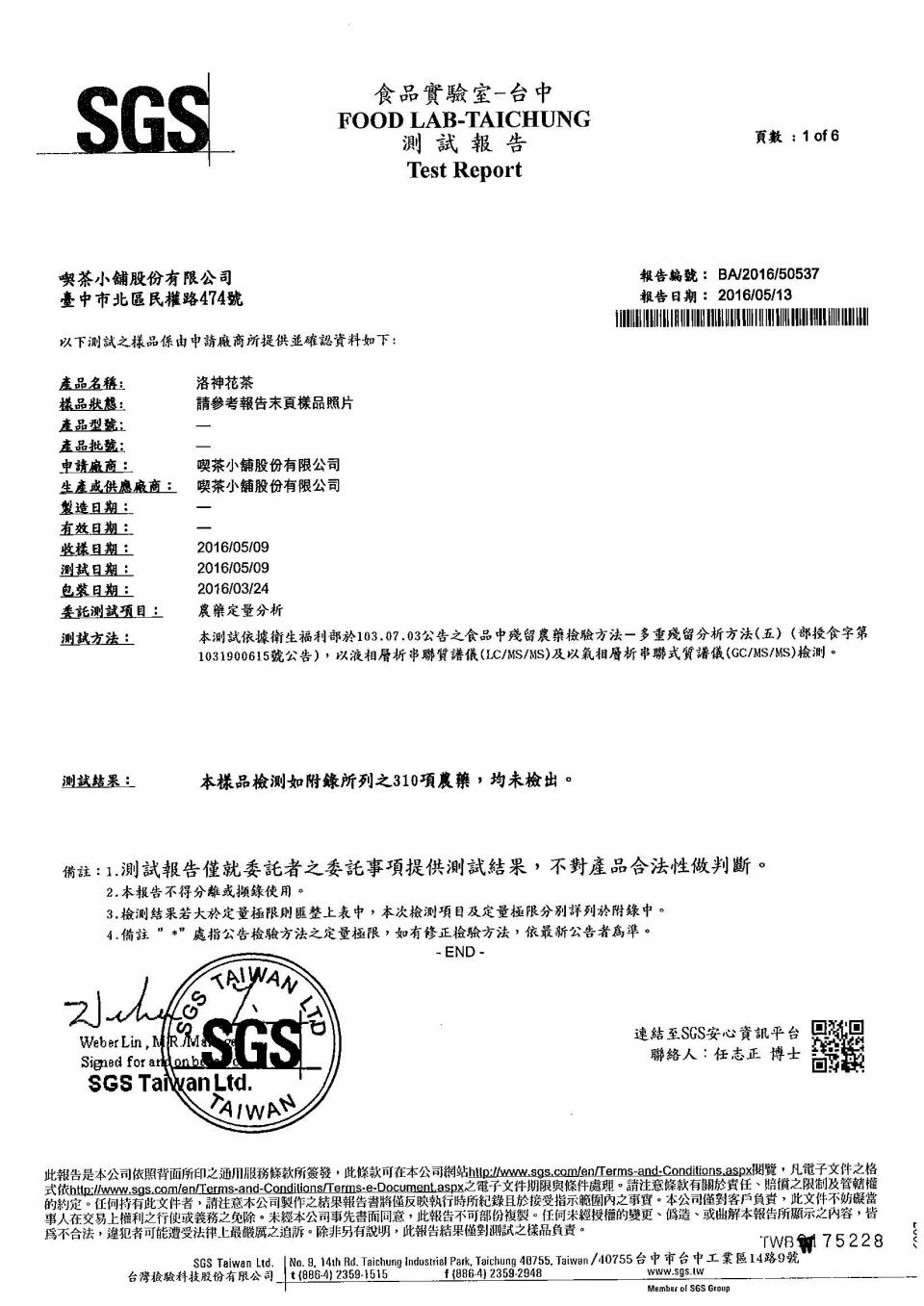 SGS testing report-Tea Shop - 喫茶小舖